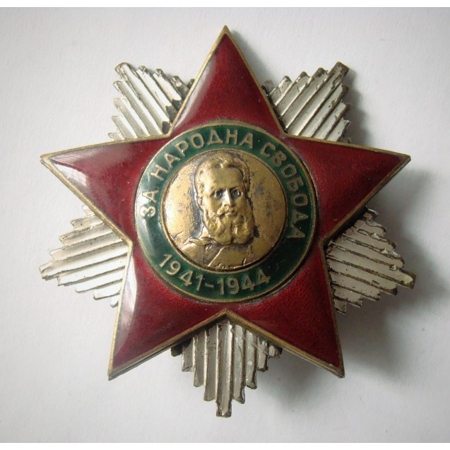 Bulgarian Early Order Peoples Liberty 1941- 1944, 2nd Class, 1st emission, screw back