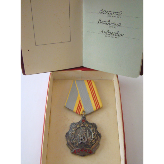 Soviet USSR Russia EARLY TYPE of Order of Labor Glory 3rd class with Certificate and case !