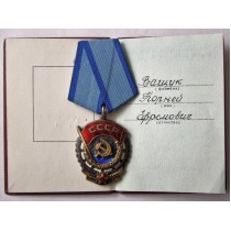 Soviet Russian Order of Red Labor Banner with CERTIFICATE