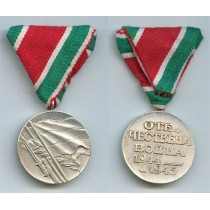 # 1 Bulgarian Victory in WWII medal for the Patriotic War 1944 - 1945